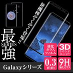 galaxy a30 フィルム galaxy note10+ ガラスフィルム  Galaxy S10 フィルム GalaxyS9 フィルム S9+ ガラスフィルム s8 galaxy a20 ガラスフィルム