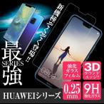 HUAWEI P30 ガラスフィルム p20 lite ガラスフィルム Mate20 lite nova lite3 ガラスフィルム nova3 ガラスフィルム