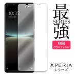xperia8 フィルム xperia5 フィルム Xperia1 ガラスフィルム Xperia Ace 保護フィルム XZ3 ガラスフィルム XZ4 XperiaXZ2 保護 ガラスフィルム