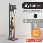 予約受付中 ダイソン V10 スタンド ダイソン スタンド ダイソン V11 スタンド クリーナー スタンド 掃除機スタンド コードレスクリーナー Dyson ダイソン
