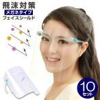 眼鏡型 フェイスシールド 10セット 目立たない 医療 クリア 大人用 飛沫対策 透明シールド 繰り返し使える 飛沫 ガード Face Shield