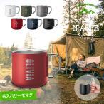 キャンプ用品 おしゃれ マグカップ かわいい 名入れ 刻印 カップ 保温 保冷 コップ ソロキャンプ zalatto キャンプ マグ