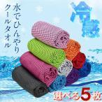 選べる5枚 クールタオル ひんやりタオル 冷感タオル 冷却タオル 熱中症対策 子供 こども 色が選べる 組み合わせ自由 セット アウトドア スポーツ 涼しい 冷たい