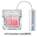 ジルスチュアート ミックスブラッシュ コンパクト N 8g #021(strawberry tarte)限定色[5569] jillstuart 郵便送料無料
