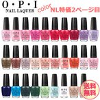 OPI オーピーアイ ネイルラッカー 15ml 各色選択 郵便送料無料