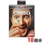GOSSO(ゴッソ)ブラジリアンワックス鼻毛脱毛セット 両鼻10回分 送料無料