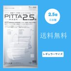 【即納・送料無料】【土日休まず発送】 PITTA MASK 2.5a N95規格相当レギュラーサイズ  ピッタマスク 5枚入り  風邪・花粉対策 男女兼用 日本製マスク