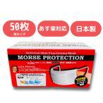 【日本製・あす楽】モースプロテクション 50枚入り morse protection マスク N95規格より高機能N99規格 レギュラーサイズ 普通 ウイルス飛沫 PM2.5 花粉 対策