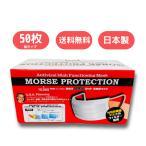 【日本製・送料無料】モースプロテクション 50枚入り morse protection マスク N95規格より高機能N99規格 レギュラーサイズ 普通 ウイルス飛沫 PM2.5 花粉 対策