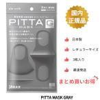 【即納・日本製】【土日休まず発送】 GRAY グレー PITTA MASK PASTEL レギュラーサイズ ピッタマスク 3枚入り  風邪・花粉対策 男女兼用
