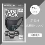 【送料無料】新素材高機能 (ピュアアイマスク)グレー 3枚入り花粉カット UVカットウレタンマスク スポンジマスク