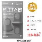 【即納・送料無料】土日休まず発送GRAY グレー PITTA MASK PASTEL レギュラーサイズ ピッタマスク 3枚入り  風邪・花粉対策 ウレタンマスク スポンジマスク