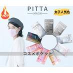 日本製 ピッタマスク 女子人気PITTA MASK スモール三色入り レギュラー三色入り スモールホワイト スモールシック ライトグレー 3枚入日本製マスクマスク