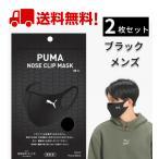送料無料 2枚セット PUMA NOSE CLIP MASK ブラック メンズ 1枚入 puma mask  プーママスク ファミマ数量限定 即日発送