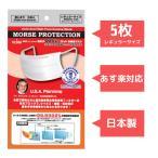 【あす楽・日本製】【5枚入り】 レギュラーサイズmorse protection モースプロテクション高機能N99規格 子供用 PM2.5花粉対策業務用夏用マスクに最適ますく