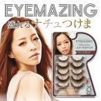 小森純プロデュース EYEMAZING アイメイジング No.103 ナチュラルブラウン 肌になじむ優しげな目元に つけまつげ・上まつげ用画像