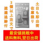 б┌┴ў╬┴╠╡╬┴,г▓╞№░╩╞т╚п┴ўб█евещепе╣ PITTA MASK GRAY 3╦ч╞■ ▒╥└╕═╤╔╩е▐е╣еп(г▓╕─░╩╛х├э╩╕д╟─╔└╫╔╒еье┐б╝е╤е├еп╟█┴ў)