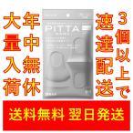 送料無料 ピッタマスク ライトグレー 1袋(3枚入) 3袋以上注文で追跡付速達郵便