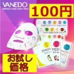 【お試し価格】選べるフェイスパック 10種類 VANEDO エッセンスマスクシートパック 顔パック 韓国コスメ コラーゲン ヒアルロン酸