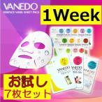 【お試し1週間】選べるフェイスパック 10種類 VANEDO エッセンスマスクシートパック 顔パック 韓国コスメ コラーゲン ヒアルロン酸