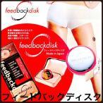 フィードバックディスク【1個セット】 feedbackdisk