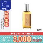 アトリエコロン オレンジ サングイン コロン・アブソリュ 30ml/宅配便送料無料/ATELIER COLOGNE