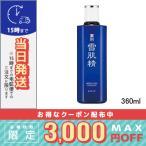 コーセー 雪肌精 化粧水 360ml