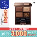 LUNASOL ルナソル セレクション・ドゥ・ショコラアイズ #02 Chocolat Amer 5.5g /定形外郵便送料無料