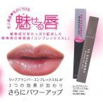 リッププランパーコンプレックスXL レギュラー 唇専用美容液 人気のクリアータイプです 全国送料無料