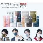【即納・送料無料】PITTA MASK ピッタマスク(2020年新リニューアル) 日本製 洗えるマスク全色揃え 3枚入