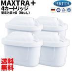 ブリタ カートリッジ マクストラ プラス 4個セット 簡易包装 BRITA MAXTRA PLUS 交換用フィルターカートリッジ