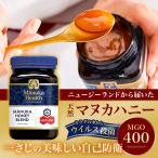 マヌカハニー MGO 400+ 500g 【マヌカヘルス】 日本向け正規輸入品