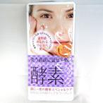 ハリウッド化粧品 オーキッド ピックアップマスク 酵素パック 1包 2g+16g