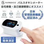 「まもなく入荷!! パルスオキシメーター 自宅療養 PI値 1年保証付き 日本医療機器認証 医療用 病院用 自宅療養 オキシメーター PI値 血中酸素濃度計」の画像