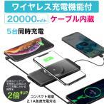 【送料無料】ワイヤレス充電 無線充電 モバイルバッテリー 20000mAh 急速充電 ケーブル内蔵