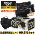 3個で送料無料 ブラックマスク 個包装 マスク 黒 ブラック 普通サイズ 3層マスク 超高品質 使い捨て 耳が痛くならない