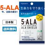 【送料無料】日本製 5-ALA サプリメント アラシールド 30粒入 アミノ酸 クエン酸 飲むシールド 体内対策サポート 5-アミノレブリン酸 飲むシールド