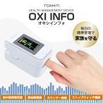 送料無料 オキシインフォ OXIINFO 血中酸素濃度計 測定器 脈拍計 血中酸素飽和度をワンタッチ操作で簡単計測 血液中の酸素飽和度の管理に