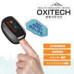 送料無料 オキシテック oxitech 血中酸素濃度計 ワンタッチで簡単計測 脈拍計 酸素飽和度 心拍計 指脈拍 指先 酸素濃度計 【日本語説明書付き】