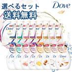 ダヴ(Dove) ボディソープ ボディウォッシュ ポンプ&つめかえ 2点セット ユニリーバ