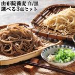 【5%還元】由布院蕎麦 黒・白 選べる 2人前×3個セット (1個あたり 麺110g×2/そばつゆ50g×2) 由布製麺 送料無料