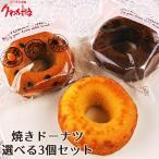 ヘルシードーナツ 焼きドーナツBOX 選べる3個セット (プレーン・チョコ・抹茶・苺・生姜) 油で揚げてない 個包装  ケーキ大使館クアンカ・ドーネ