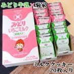 みどり牛乳×菊家 ミルククッキー (ミルク&いちごミルク) 20枚入(各10枚) 菊家 【送料込み価格】