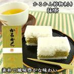 100%国産素材 かるかん棹物(小) 抹茶 無添加のお菓子 かるかん堂中村家