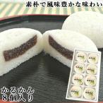【5%還元】100%国産素材 かるかん饅頭 8個入 無添加のお菓子 かるかん堂中村家