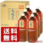 送料無料/グローブ お茶屋さんが作った烏龍茶 2L×6本入 (ケース販売 / 1本当たり200円)