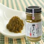 川津家謹製 柚子こしょう(青) 60g ゆずこしょう 川津食品