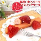 大分県産ブランド苺 ベリーツを使用した おおいたベリーツスティックケーキ 6本入り 洋菓子 焼き菓子 フィナンシェ 季節限定 フードスタッフ