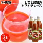 ショッピングトマトジュース トマトジュース 500ml×3本セット エム・ナイン(めぐみ会)