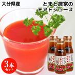 ショッピングトマトジュース トマトジュース 250ml×3本セット エム・ナイン(めぐみ会)